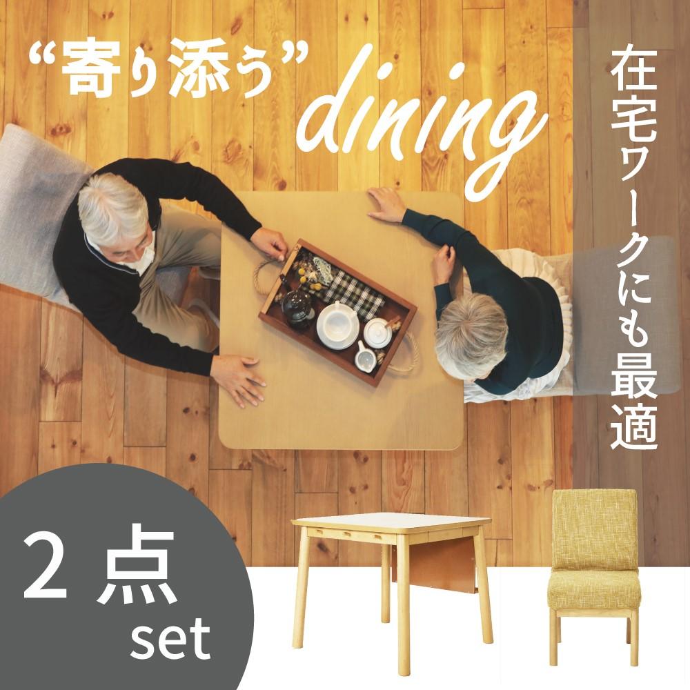hidamari ヒダマリダイニング YORISOI 2点セット ダイニングテーブル ダイニングセット ダイニング テーブル セット おしゃれ|【代引き不可】 一人用 リクライニング コンパクト 椅子 ひだまり チェア イス 一人暮らし ダイニングテーブルセット ダイニングチェア モダン 1人