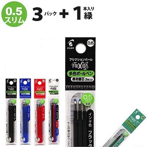 計替芯10本入り フリクションボールペン 多色タイプ替え芯 3本入 0.5mm 3パックと緑替芯1本