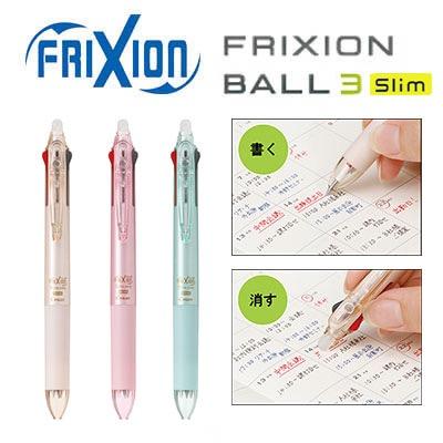 スリムする3色フリクションボールペン フリクションボールペン 今ダケ送料無料 3色スリム 0.38mm 全国一律送料無料