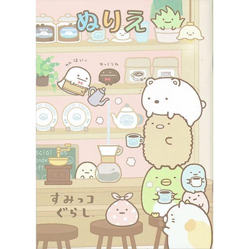 すみっコぐらし喫茶店 B5 ぬりえ 32ページ キャラ紹介とクレヨンボードページ付き 名港ショップ 楽天市場店