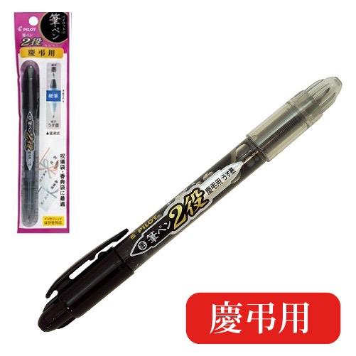 祝儀袋 香典袋に最適 パイロット 筆ペン 2役 初回限定 墨とうす墨 優先配送 慶弔用