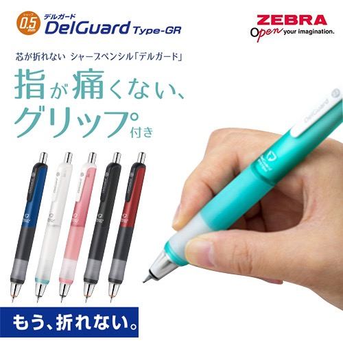 芯が折れない!疲れにくい デルガード タイプGR シャープペン 0.5mm
