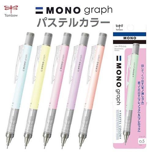 かわいい ふるさと割 オシャレなパステルカラー MONO 入荷予定 モノグラフ パステルカラー 0.5mm シャープペン