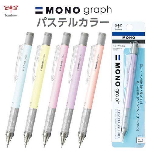かわいい オシャレなパステルカラー MONO モノグラフ シャープペン 10%OFF ギフ_包装 0.3mm パステルカラー