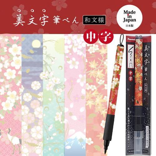 日本の美しい桜をイメージした筆ぺん 呉竹 美文字筆ペン 和文様IV XTWM3 中字 黒インキ