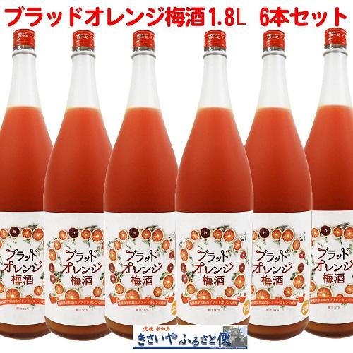 ブラッドオレンジ梅酒 1800ml×6本