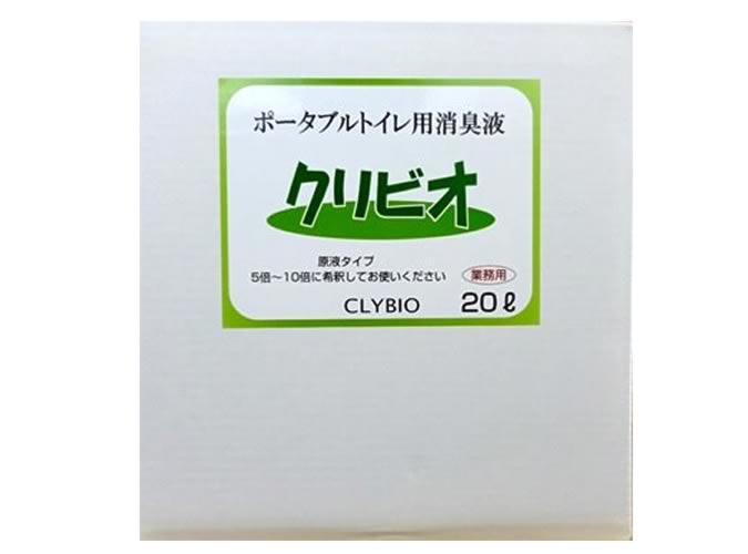 クリビオ ポータブルトイレ用消臭液 20リットル