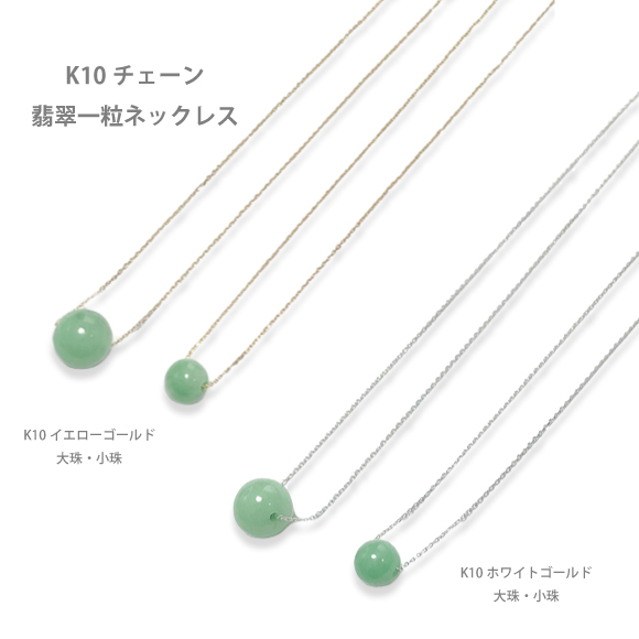 K10チェーン翡翠一粒ネックレス