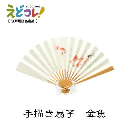 江戸扇子/手描き扇子/金魚女持ち