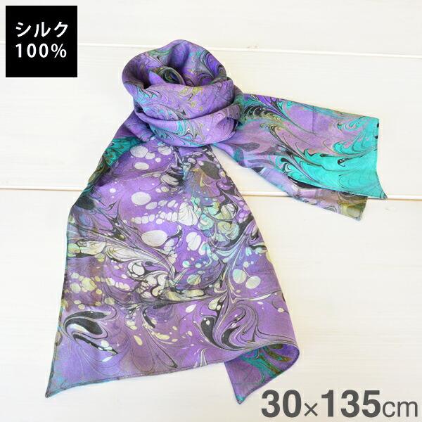 マーブルストール紳士用(リバーシブル)シルク100%30cm×135cm
