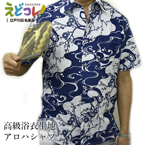 アロハシャツ/江戸ゆかた風/男女兼用/Mサイズ/Lサイズ夏物/夏服/紳士服/婦人服/半袖