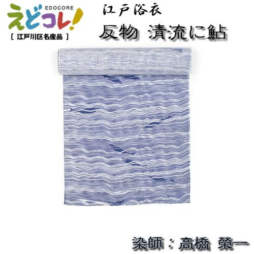 浴衣/反物/清流に鮎/仕立て可/限定品