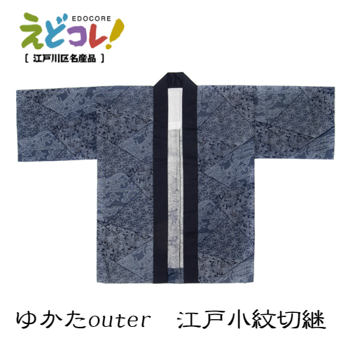 ゆかたouter 江戸小紋切継