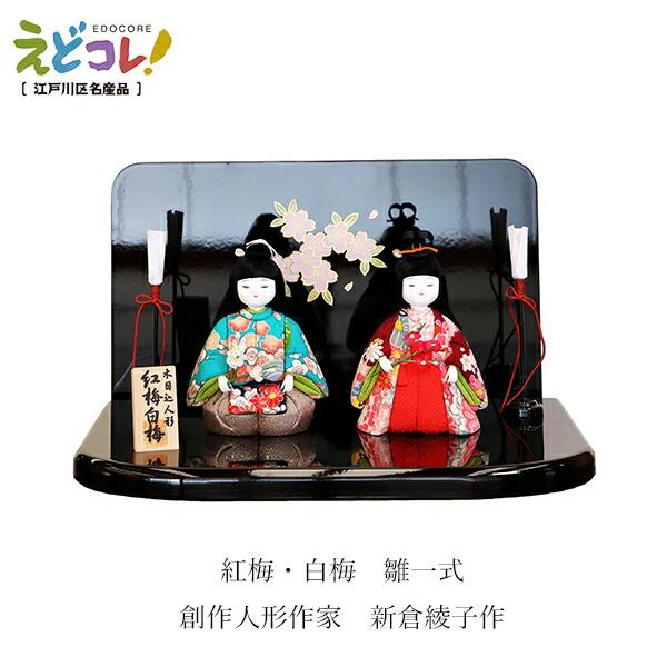 創作人形作家【新倉 綾子】 創作人形 紅梅・白梅 雛一式/木目込み人形