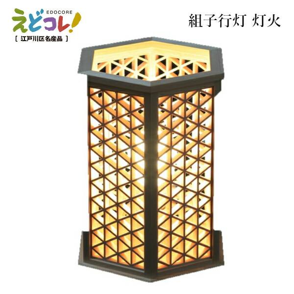 組子行灯/灯火/組子/ライト/フロアランプ