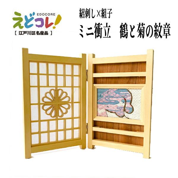 組子細工/組子と絽刺しのコラボ作品/ミニ衝立 菊紋と鶴