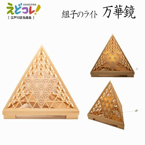 万華鏡/子ライト/組子行灯/捩灯/フロアランプ/ライト