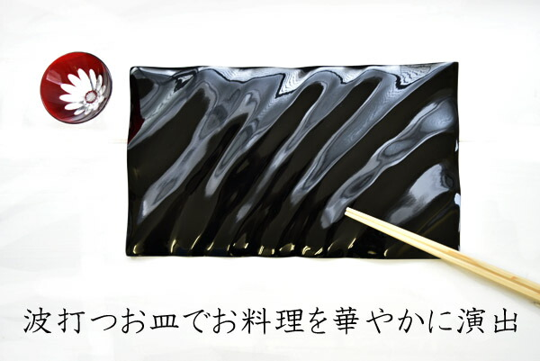 漆芸職人手作り/漆器/風皿【1点のみ限定品】