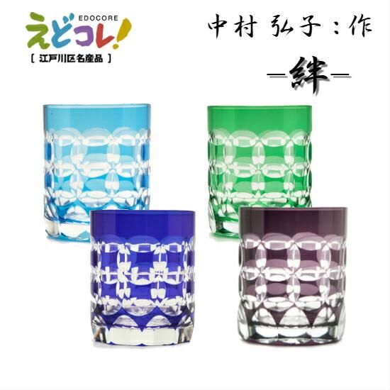 江戸硝子/ロックグラス/絆