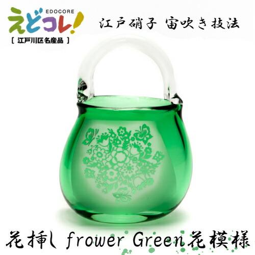 花挿し/江戸硝子/宙吹きガラス/Flower Green 花模様