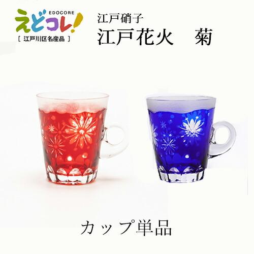 江戸花火【菊】 カップ 単品