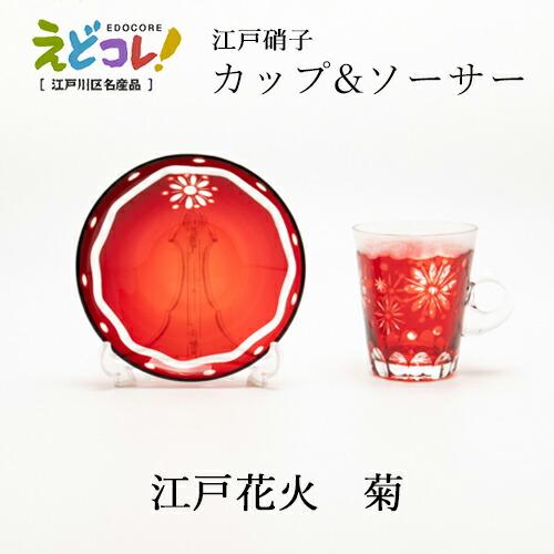 江戸花火【菊】 カップ&ソーサー 赤色 セット売り