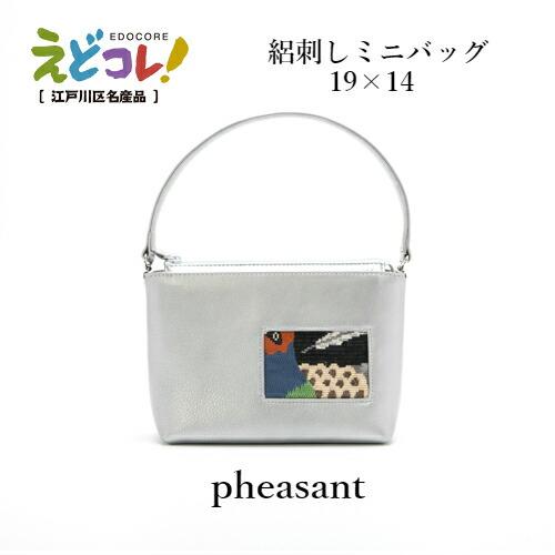 絽刺し/ミニバッグ:pheasant