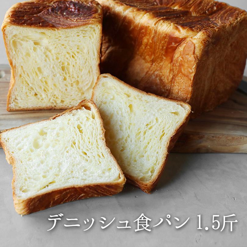 懐かしい味をそのままに 濃厚な味わいのデニッシュ [宅送] メイズ デニッシュ パン 食パン1.5斤 未使用品 生まれのおいしい 京都