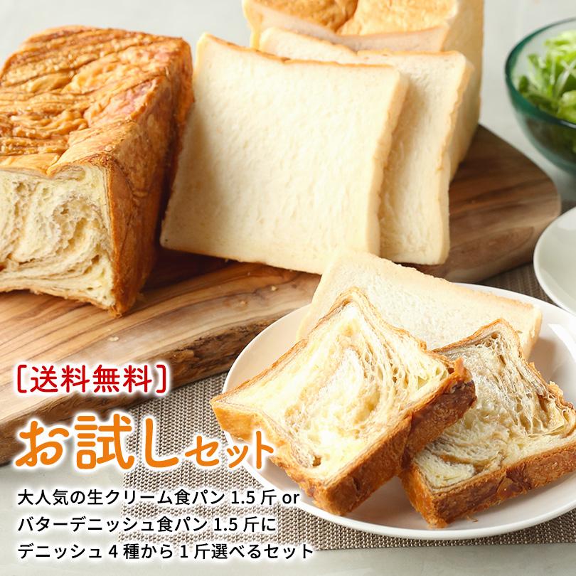 優雅な味わい みやびかな京都のデニッシュ グルメデニッシュ食パン 生クリーム食パン選べる人気の高級食パン 高級な 送料無料 選べるお試し2個セット メーカー公式ショップ 生クリーム食パン1.5斤 またはデニッシュ食パン1.5斤いずれか1個とスイーツデニッシュ1斤の合計2個セット お試し スイーツ 京都デニッシュ 優雅 売れてる 八幡 生 ギフト 京都 お取り寄せ 人気 男山 食パン