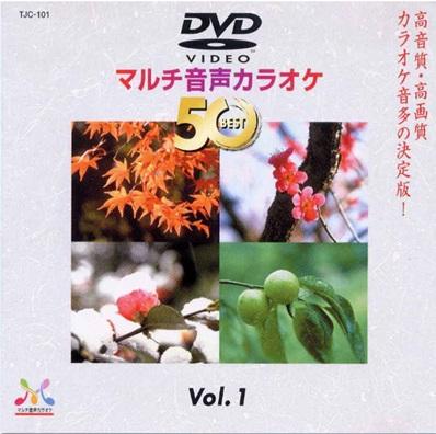 DVDマルチ音声カラオケ Vol.1