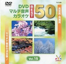 DVD音多カラオケベスト50