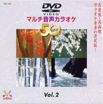 DVDマルチ音声カラオケ Vol.2