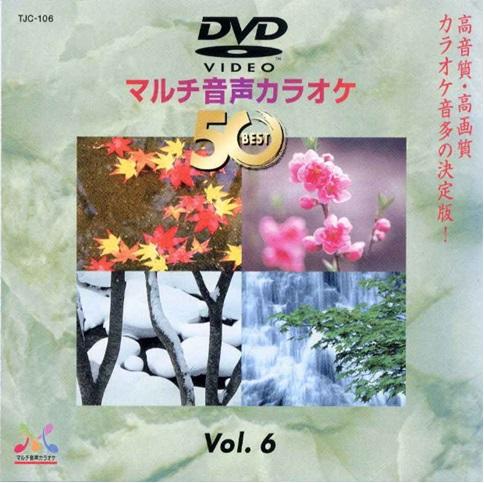 DVDマルチ音声カラオケ Vol.6
