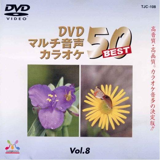 DVDマルチ音声カラオケ Vol.8