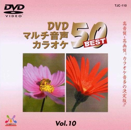 DVDマルチ音声カラオケ Vol.10