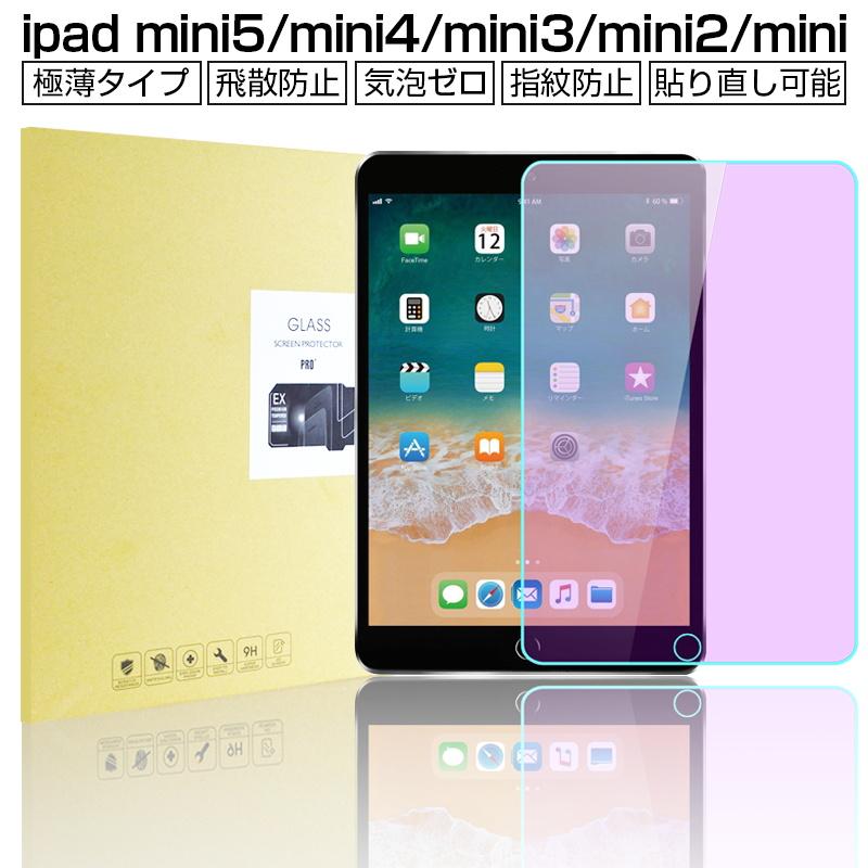 iPad mini5 ブルーライトカット強化ガラス保護フィルム ipad mini4 限定タイムセール mini3 ブルーライトカットガラスフィルム mini5強化ガラス保護フィルム ipadmini ミニ4強化ガラスフィルム 送料込 mini2