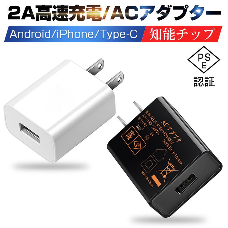 高品質USB充電ACアダプター 2A高速充電 IOS Android対応 PSE認証 格安 ACアダプター USB充電器 2A 高速充電 チャージャ アンドロイド 超高出力 USB電源アダプター ACコンセント 驚きの価格が実現 スマホ充電器 高品質 急速