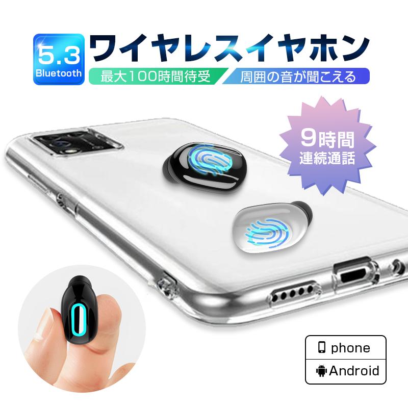 スーパーSALE10%OFF対象商品 Bluetooth 4.1 超小型 ブルートゥースイヤホン 新作通販 ワイヤレスイヤホン 高音質 マイク内蔵無線通話 ハイレゾ級高音質 本日の目玉 ハンズフリー通話 ヘッドセット 片耳
