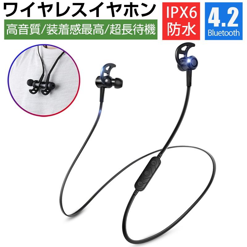 Bluetooth ディスカウント いよいよ人気ブランド 4.2 最高音質 IPX6 完全防水防汗 ワイヤレスイヤホン 高音質 ブルートゥースイヤホン ハンズフリー マイク内蔵 IPX6防水 8時間連続再生 ネックバンド式 超長待機 ヘッドセット