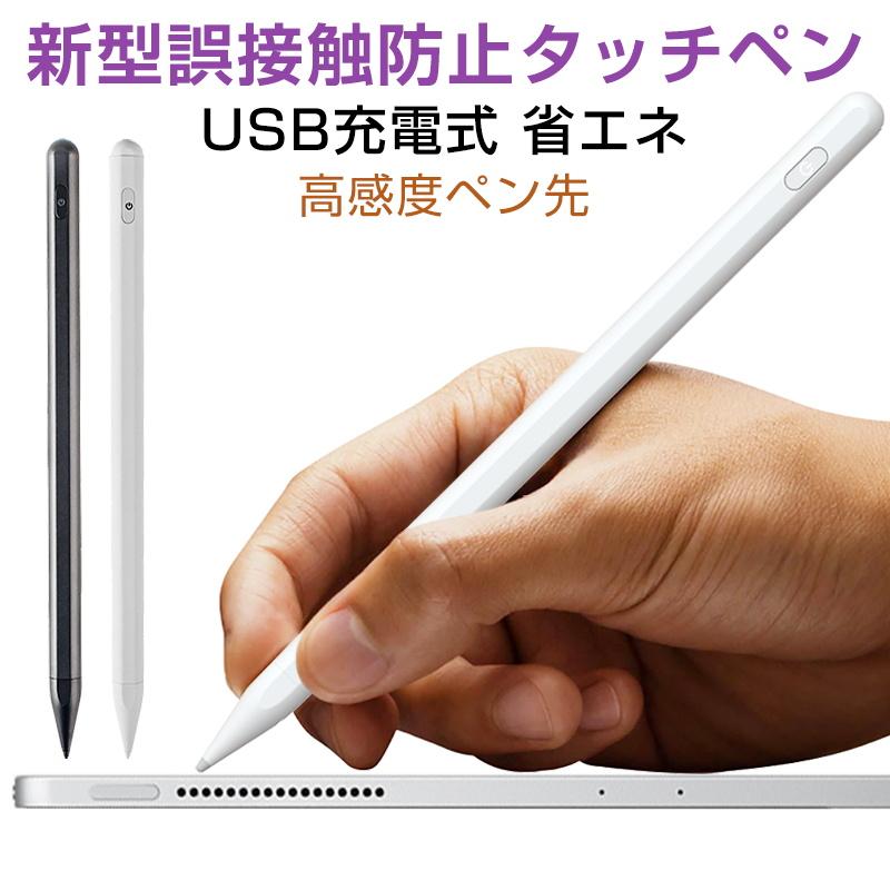 タッチペン 誤接触防止 タブレット Pencil マグネット吸着 スタイラスペン 誤接触を防ぐ機能付き 絵描き イラストペン USB充電式 ご予約品 高感度タッチ 感謝価格 ゴムペン先 アクティブスタイラスペン 文字入力