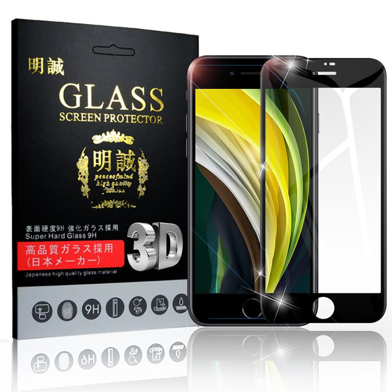 信頼 iPhone SE 第2世代 ガラスフィルム アウトレット 液晶保護 ガラスカバー iPhone7 iPhone8 画面保護 スクリーンフィルム 強化ガラスフィルム ガラスシート スマホフィルム ソフトフレーム 全面保護シール
