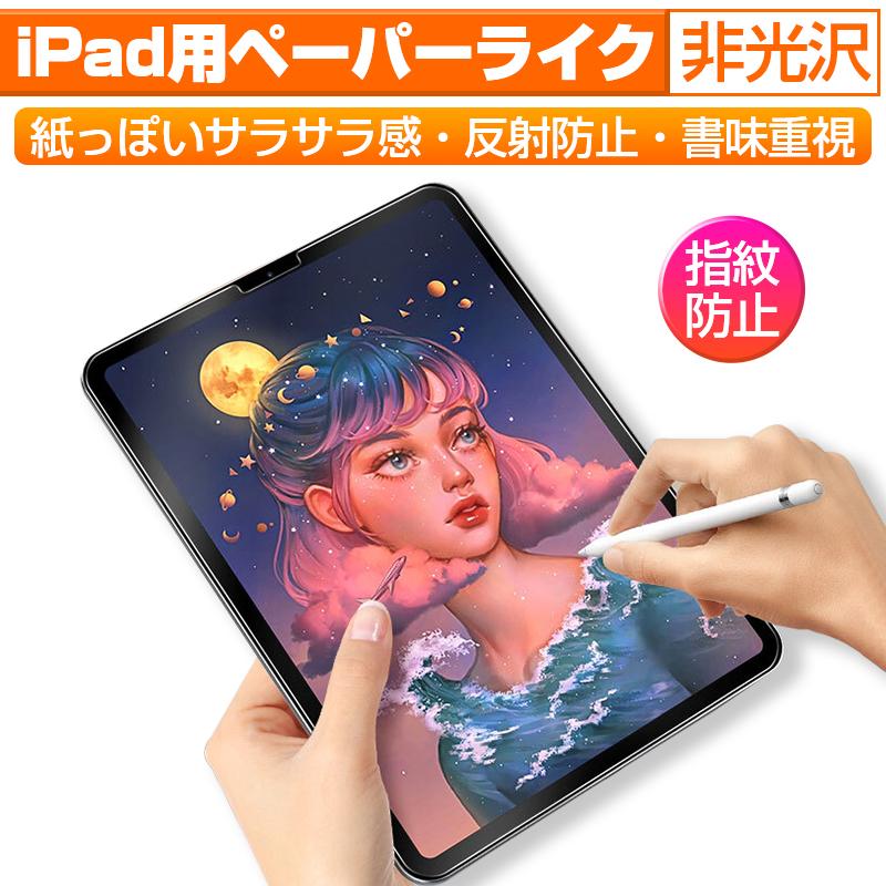 液晶保護フィルム iPadフィルム 非光沢 サラサラ感 描く 紙のようなフィルム 画面保護フィルム 7.9インチ 8.3インチ 9.7インチ 10.2インチ 10.5インチ 10.9インチ 11インチ 12.9インチ ペーパーライクフィルム 液晶保護フィルム iPadフィルム 紙のような描き心地 ノングレア 反射防止 ほこり防止 傷防止 途切れない 極薄タイプ 上質紙 iPad / iPad air / iPad mini / iPad pro対応