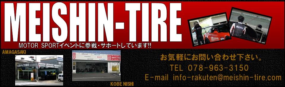 名神タイヤ楽天市場店:自動車タイヤホイール 通販 情報満載