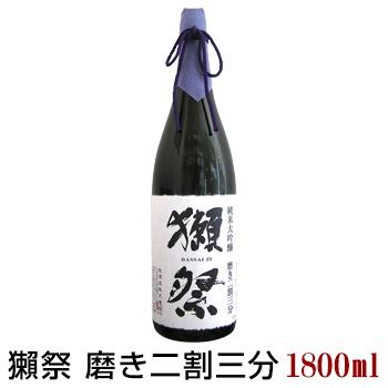 【送料無料】獺祭 磨き二割三分 1800ml 純米大吟醸 だっさい 23 旭酒造 日本酒 山口県