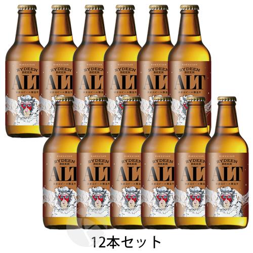 ≪地ビール≫ 八海山 ライディーンビール アルト 330ml ケース販売(12本入)