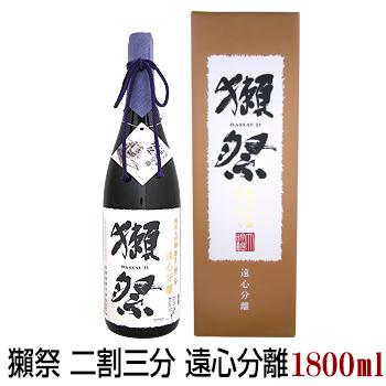 獺祭 遠心分離 磨き二割三分 1800ml 専用化粧箱付 純米大吟醸