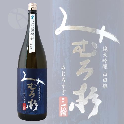 みむろ杉 純米吟醸 山田錦 1800ml