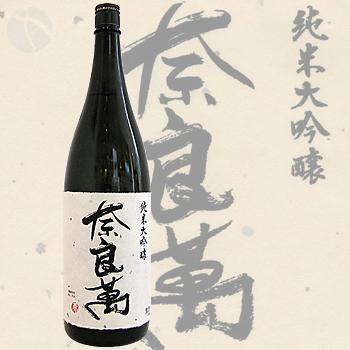 ≪日本酒≫ 奈良萬 純米大吟醸 1800ml :ならまん