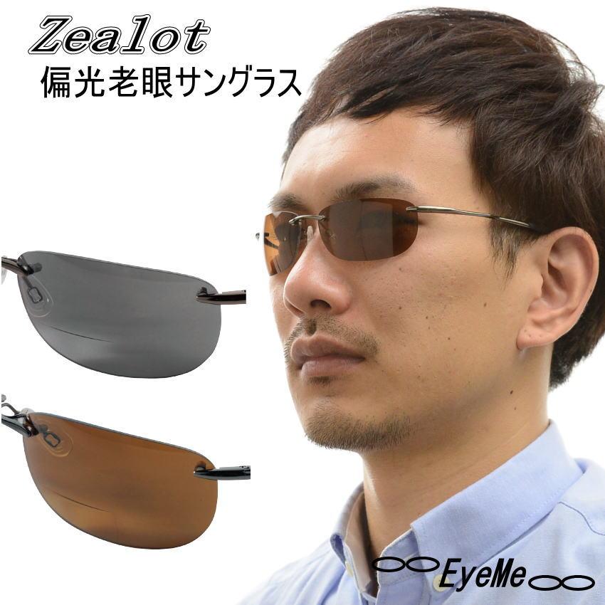 """送料無料 男性 女性 偏光サングラス と 非球面シニアグラス を一つにした""""お洒落なファッション偏光老眼サングラス"""" ZE-SX3N 釣り レディース用サングラスと老眼鏡が合体 ゴルフ 商品 偏光老眼サングラス フィッシング メンズ 安心の定価販売"""