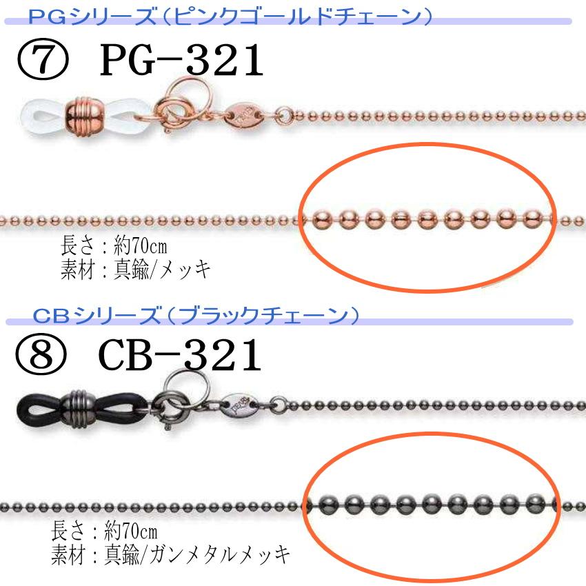 【 8パターンどれでも1080円】メガネチェーン レディースゴールド・シルバー・ピンクゴールド・ブラックアクセサリー感覚のかわいいチェーンプレゼントにも グラスコード